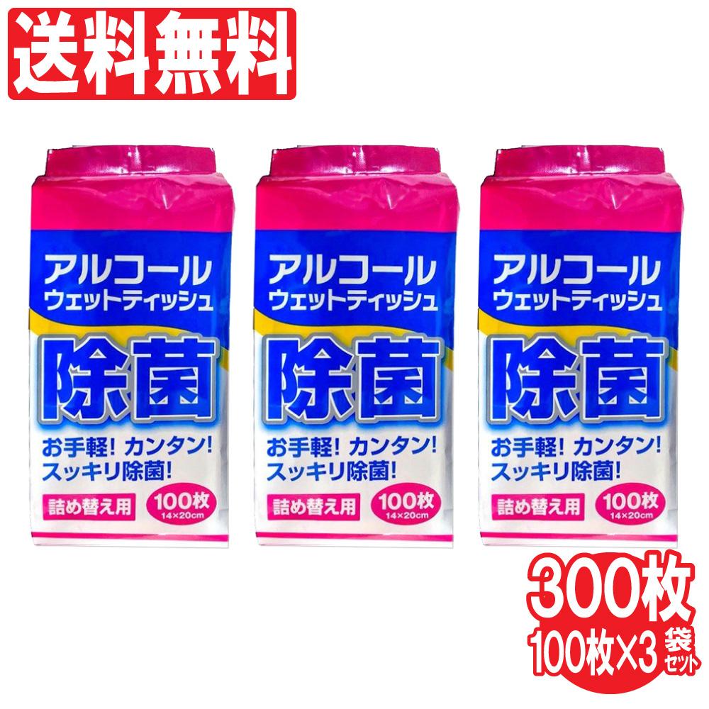 ウェットティッシュ 詰替え用 除菌 アルコール ケース まとめ買い 業務用 100枚 3個セット