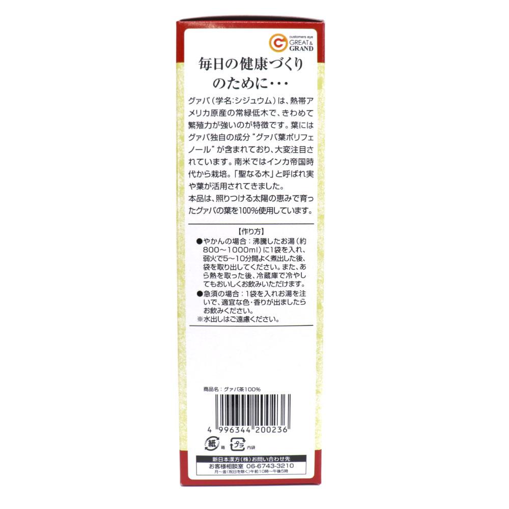 グァバ茶 100% ティーバッグ 3g×30袋×6箱セット(計180袋) 健康茶 グァバ葉 ポリフェノール グアバ グアバ茶 送料無料【賞味期限2021年10月2日まで】