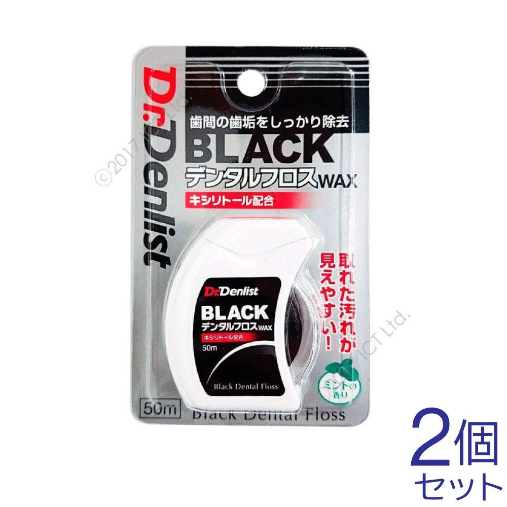 デンタルフロス 歯間フロス ブラック キシリトール配合 フロス 黒 50m 2個セット メール便送料無料 ゆうパケット