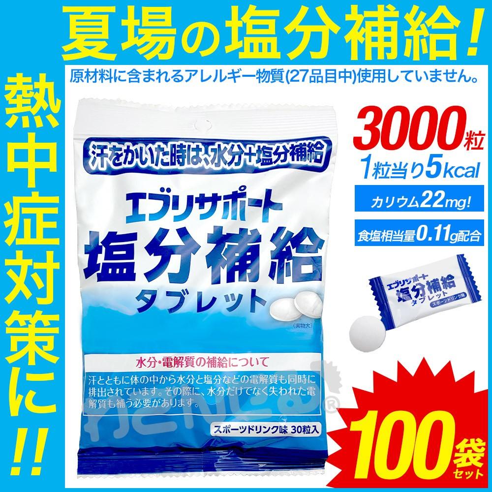 エブリサポート 塩分補給 タブレット 100袋(計3000粒) 塩分タブレット 塩タブレット 送料無料 塩分補給タブレッツ 塩飴 業務用にも