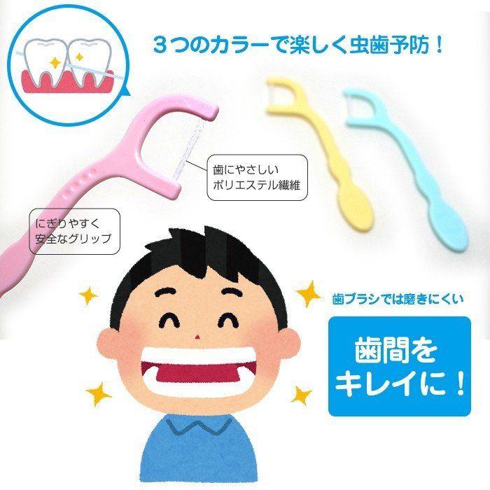 歯間フロス デンタルフロス 歯間 子供用 ようじ 30本入 2個 こども糸ピックス Dr.デンリスト メール便送料無料