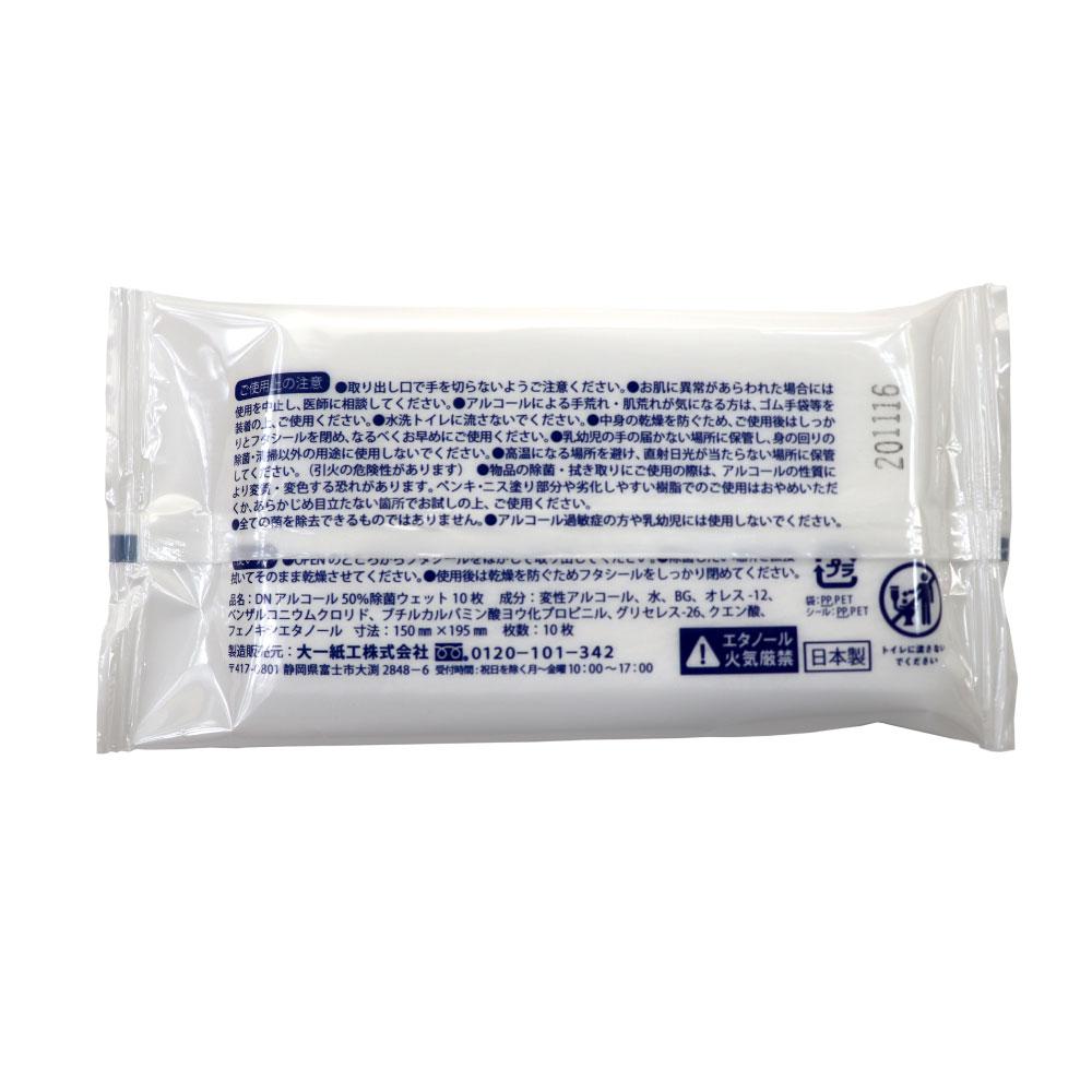 ウェット シート 除菌 携帯 掃除 10枚入 3個パック 3個セット 日本製 まとめ買い 送料無料