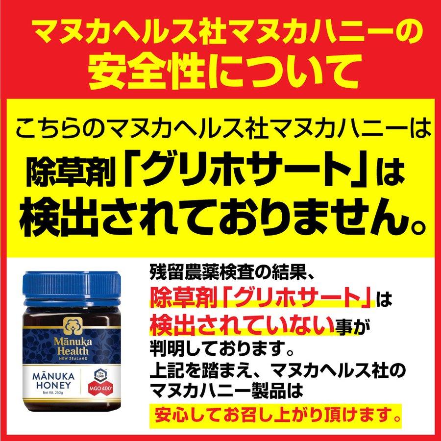 マヌカハニー はちみつ 蜂蜜 マヌカヘルス MGO400 250g 2個セット UMF13 ニュージーランド 純粋 日本向け正規輸入品 日本語ラベル