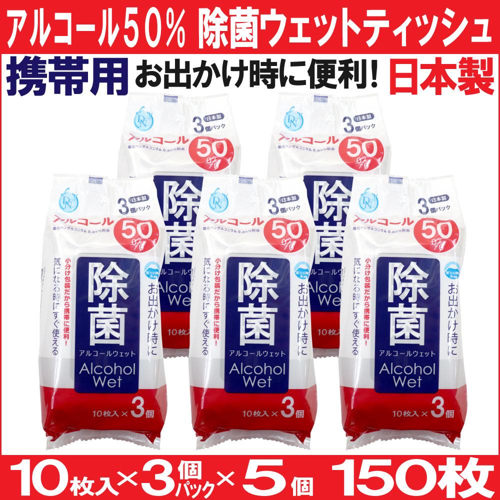 ウェット シート 除菌 携帯 掃除 10枚入 5個パック 20個セット 日本製 まとめ買い 送料無料