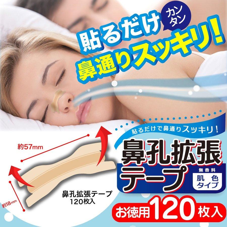 鼻孔拡張テープ お徳用 60枚入 2個セット 肌色タイプ 鼻呼吸 鼻づまり 解消 いびき防止 鼻呼吸テープ 日本製 鼻腔拡張テープ
