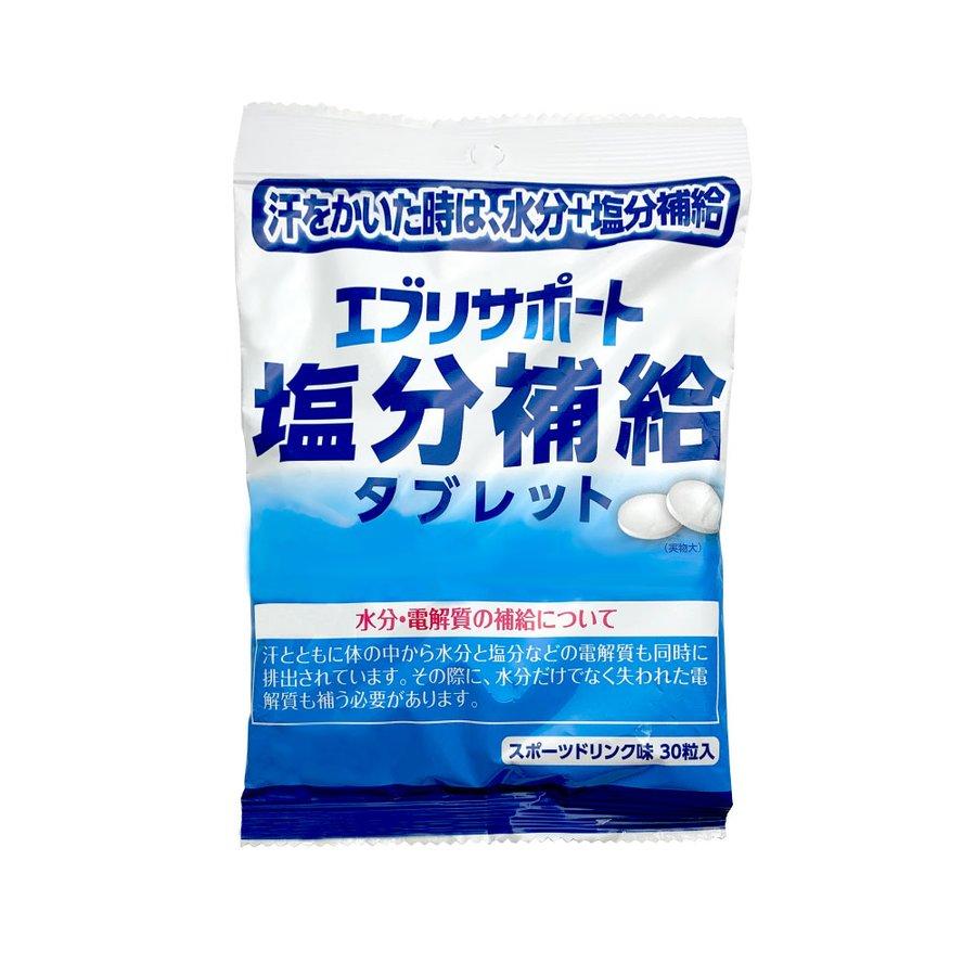 エブリサポート 経口補水液 パウダー 粉末 10包入×5個(計50包) + 塩分補給 タブレット 2袋(計60粒)セット 送料無料