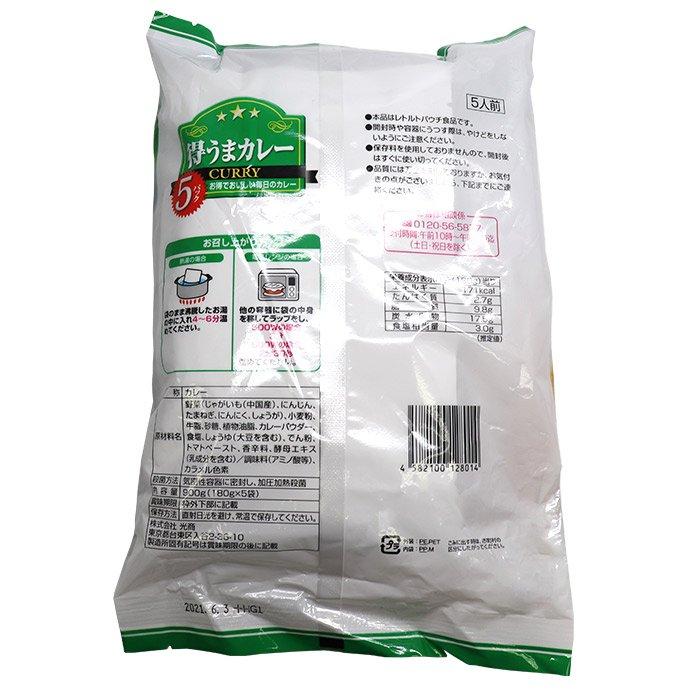カレー レトルト 中辛 180g 5食分セット 業務用