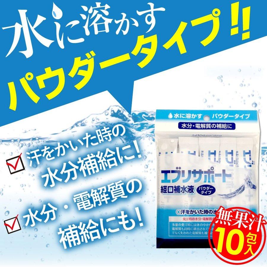 経口補水液 パウダー 粉末 10包入×5個(計50包) エブリサポート無果汁 日本薬剤 粉末 清涼飲料水 介護用品 粉末