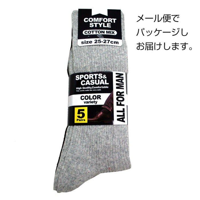 靴下 メンズ ビジネス ソックス 10足 セット 25-27cm メール便送料無料 ゆうパケット