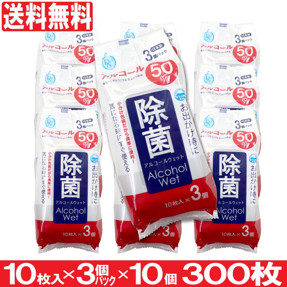 ウェット シート 除菌 携帯 掃除 10枚入 3個パック 10個セット 日本製 まとめ買い 送料無料