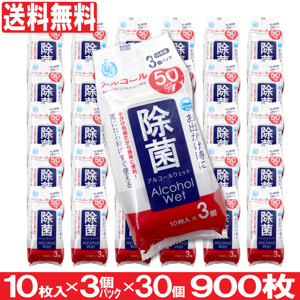 ウェット シート 除菌 携帯 掃除 10枚入 3個パック 30個セット 日本製 まとめ買い 送料無料