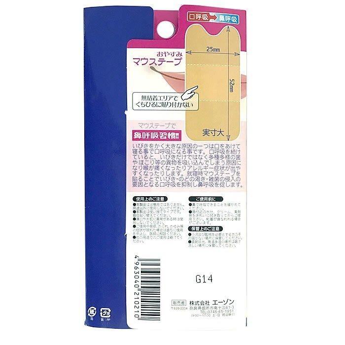 マウステープ いびき 対策 防止 口閉じテープ 鼻呼吸 口呼吸 乾燥対策 24枚入 男女兼用 日本製 ポイント消化