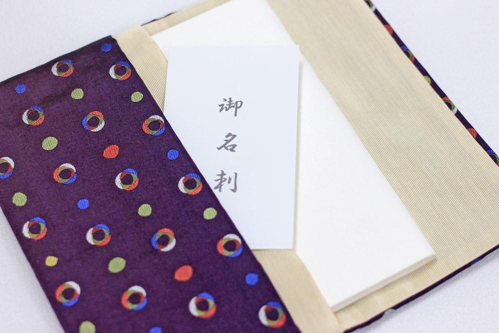 京都西陣織 名刺入れポケット付 懐紙入れ 懐紙袋 【変わり水玉】 ※送料無料