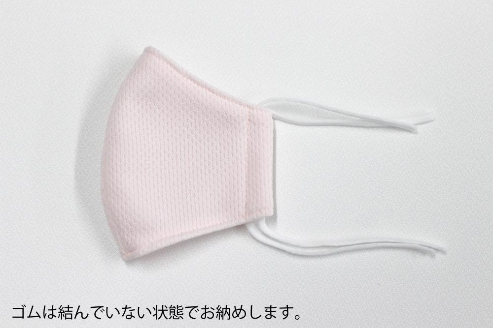 【 子供用 / KIDS 】メッシュ素材 立体型 マスク 洗える布製 ゴム長さ調節可能(ピンク)
