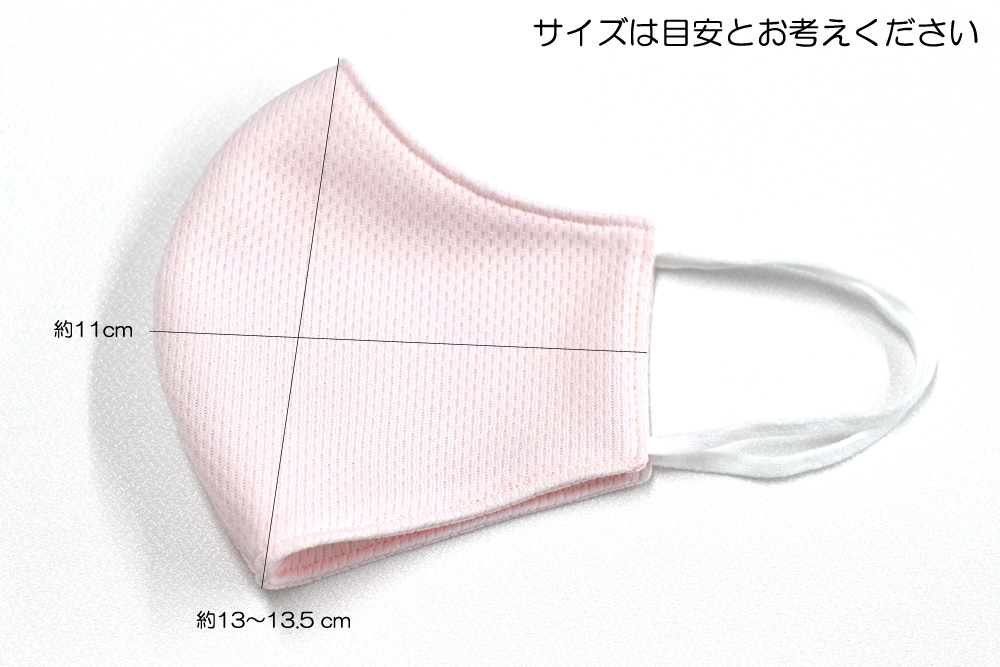 【大人用】メッシュ素材 立体型 マスク 洗える布製 (ピンク)