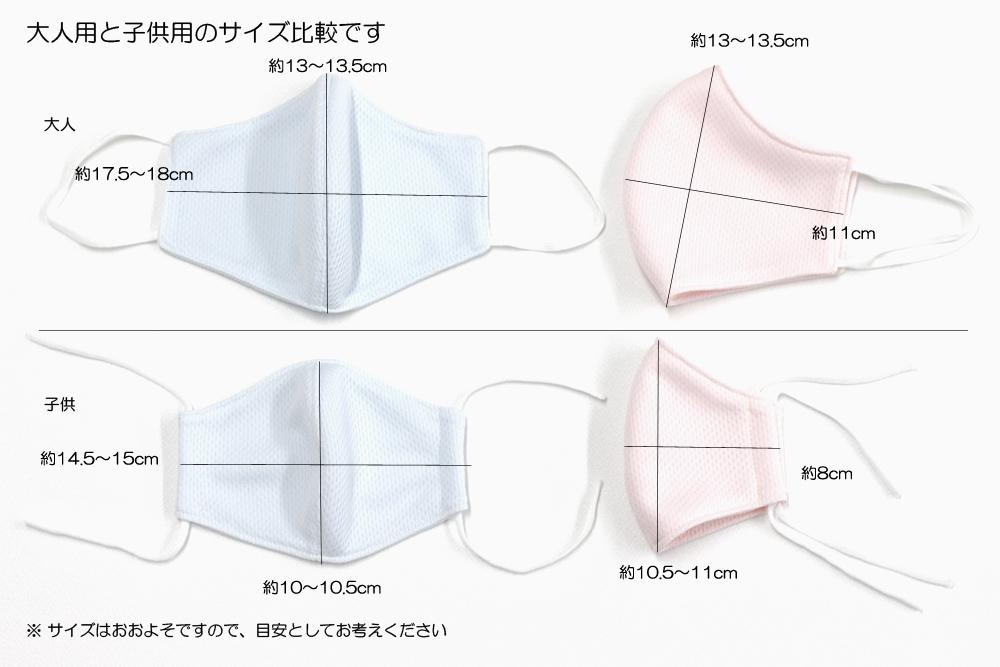 【 子供用 / KIDS 】メッシュ素材 立体型 マスク 洗える布製 ゴム長さ調節可能(ホワイト)