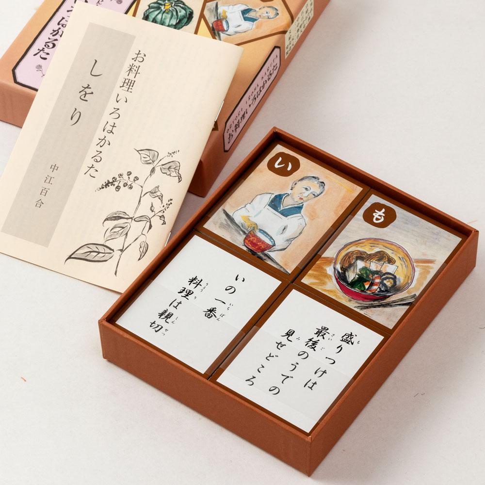 お料理いろはかるた 昭和を代表する料理研究家・中江百合氏の家庭料理のコツ 奥野かるた店 Home cooking karuta game
