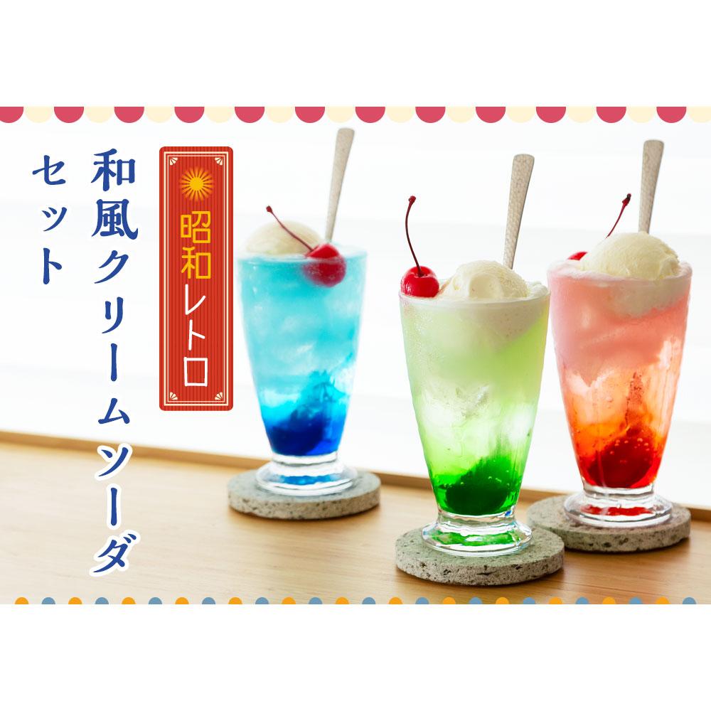 クリームソーダグラスセット 1客 昭和レトロ 和風 槌目グラス+槌目スプーン+大谷石コースター