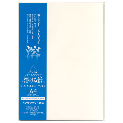 プリンター用紙・和紙 A4プリンター和紙 30枚入・溶ける紙トップシークレットペーパー A4サイズ インクジェット・レーザー対応