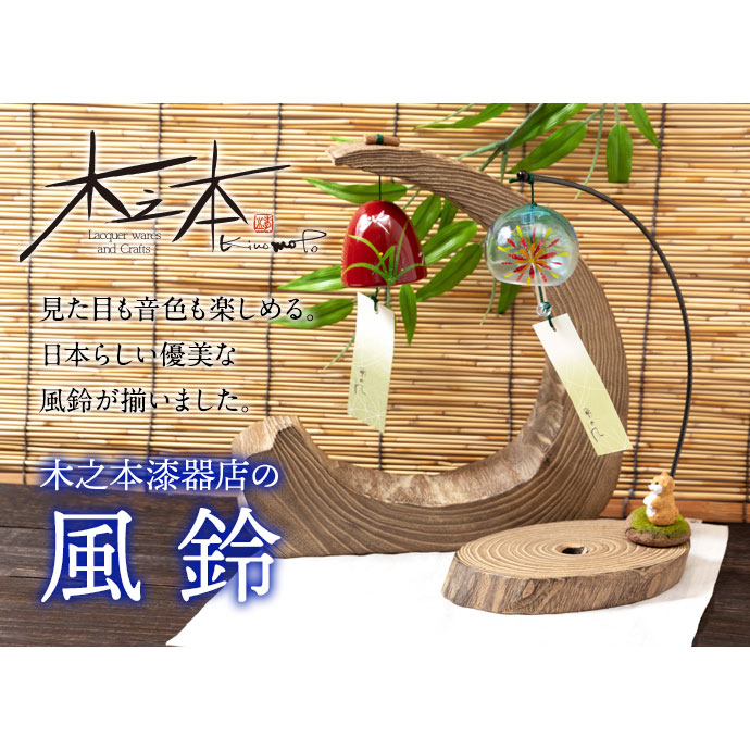 会津桐卓上風鈴・置き風鈴 あじさいとかえる ガラス風鈴 木之本 福島県の工芸品 Wind bell, Fukushima craft