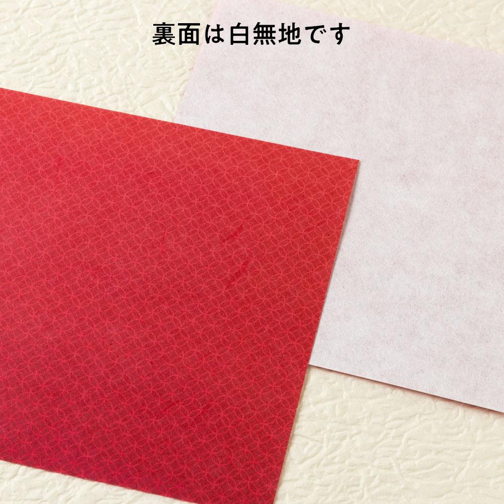 小紋柄おりがみ 七宝・深紅 4寸(12cm角)30枚入 伝統小紋模様を和紙にプリントした折り紙 Traditional Japanese pattern origami