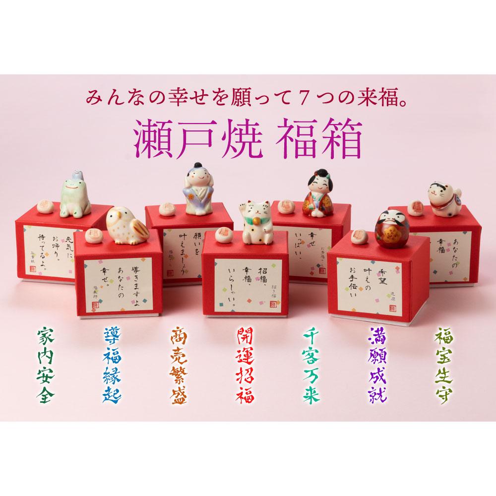 福箱・招猫飾り (K4784) 開運招福 招福幸福いらっしゃい 瀬戸焼の開運置物 愛知県の工芸品 Good luck figurine, Seto-yaki