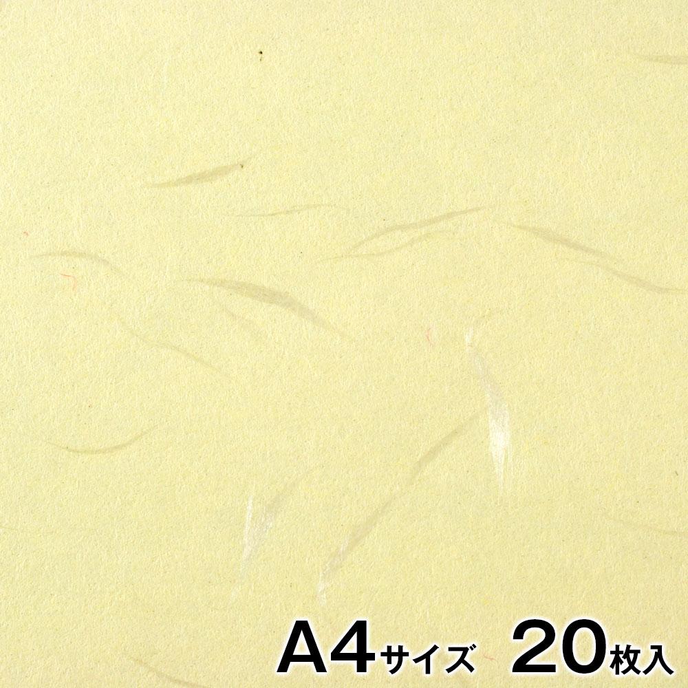 プリンター和紙 大直 大礼紙 イエロー A4サイズ20枚入 インクジェット・レーザー対応