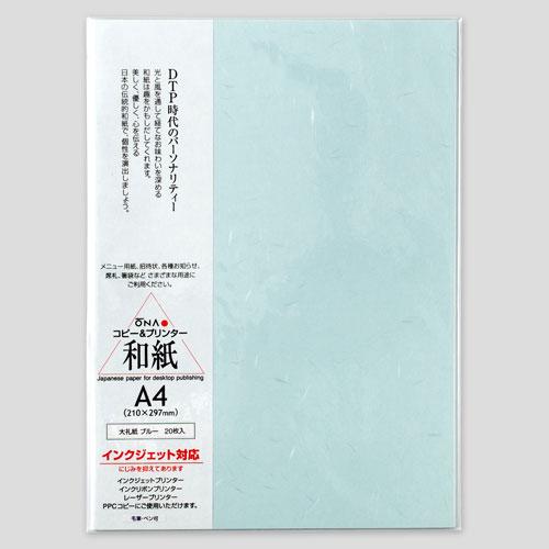 プリンター和紙 大直 大礼紙 ブルー A4サイズ20枚入 インクジェット・レーザー対応