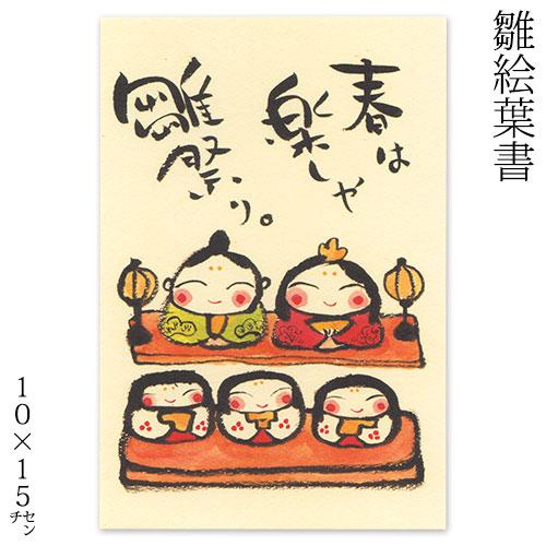 雛絵葉書 座雛五人二段 桃の節句・ひなまつりのポストカード Setoyaki Hina dolls Postcard