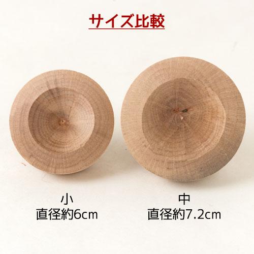 九州 博多こま・小・木地(投げ独楽) 鉄芯こま 福岡県の木工品 Throw top, Hakata koma, Fukuoka craft