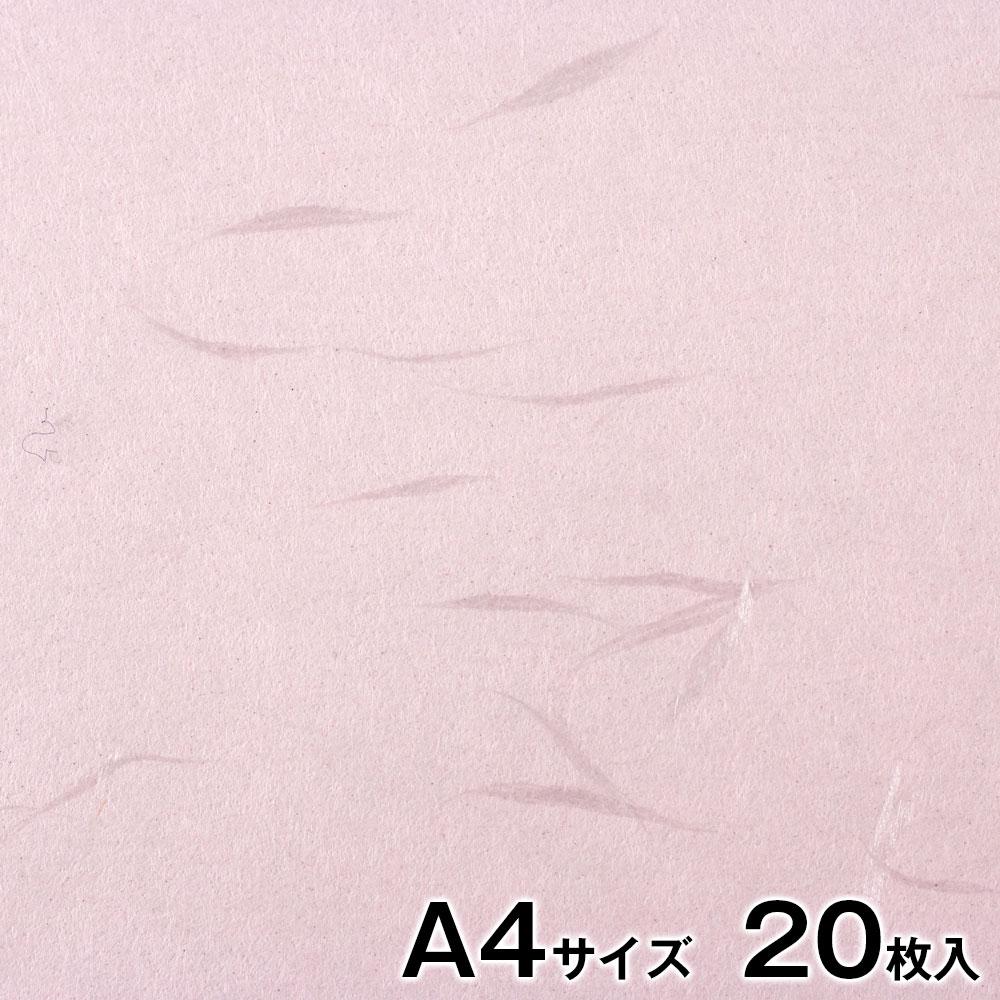 プリンター和紙 大直 大礼紙 ピンク A4サイズ20枚入 インクジェット・レーザー対応
