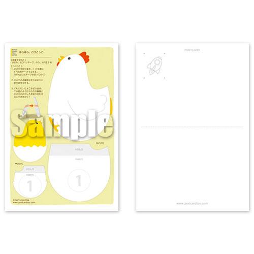 ポストカードTOY ゆらゆら、こけこっこ (007-1) はがき1枚タイプ 紙のおもちゃ工作キット Postcard toy, Paper handmade kit