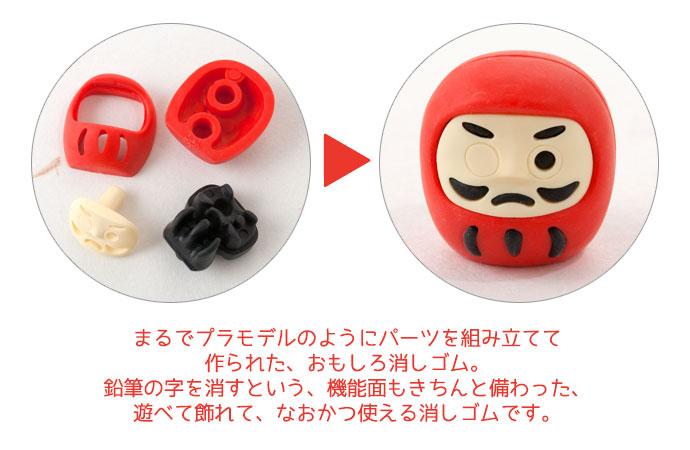 おもしろけしごむ 学校セット2 Japan motif eraser ※在庫限り