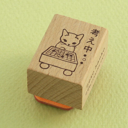 ポタリングキャット 猫はんこ 小サイズ 考え中(SH-18)