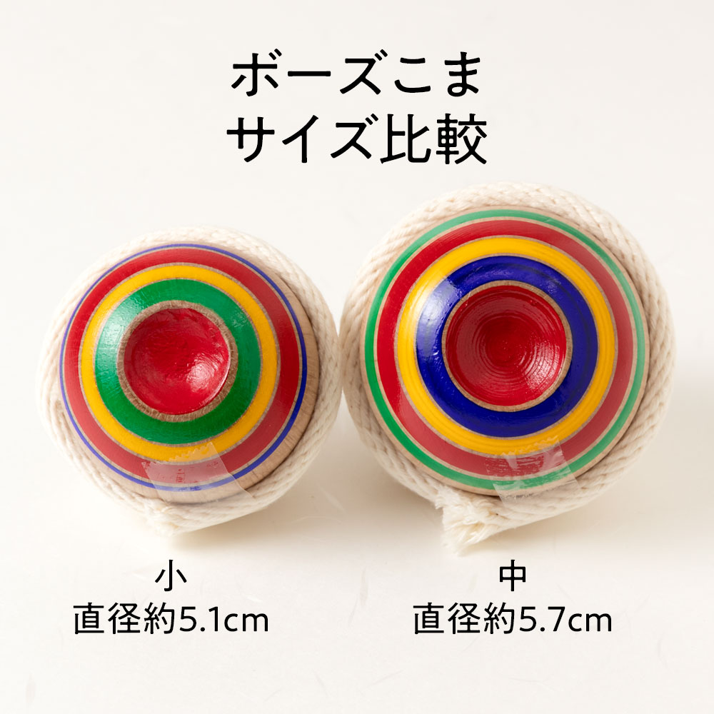 九州 ボーズこま・小(投げ独楽) 鉄芯こま 福岡県の木工品 Throw top, Yame wakoma, Fukuoka craft