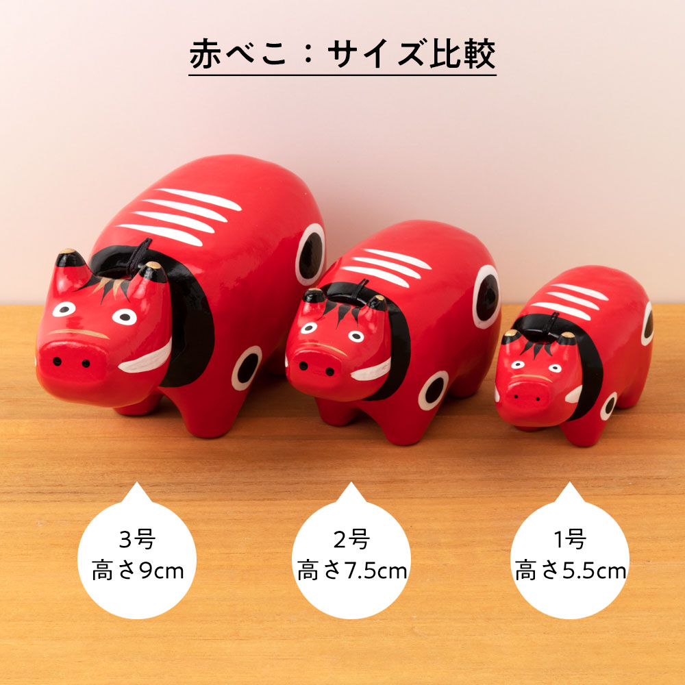 干支張子(丑)赤べこ 3号 首振り張子 Lucky charm, Japanese zodiac Ox