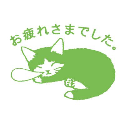 ポタリングキャット 猫はんこ 小サイズ お疲れさまでした。(SH-19)