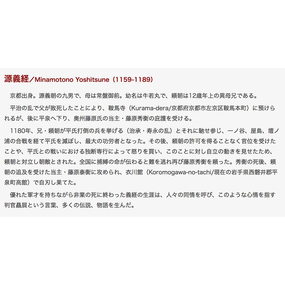 高岡鋳物 Takaoka-imono 戦国武将兜 源義経公 Minamotono Yoshitsune (02-02) コンパクトながらどっしり飾れる金属製兜飾り