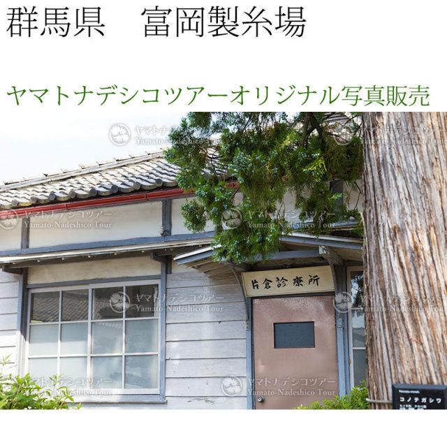 日本紀行 群馬県 富岡製糸場 (nk10-8033) 当店オリジナル写真販売 Photo frame, Tomioka silk mill