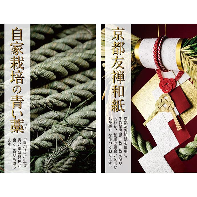 正月飾り 注連飾り 竹治郎 雪月風花 実寿(みこと) 新潟県南魚沼の正月飾り 1700サイズ Japanese New Year decoration made of straw