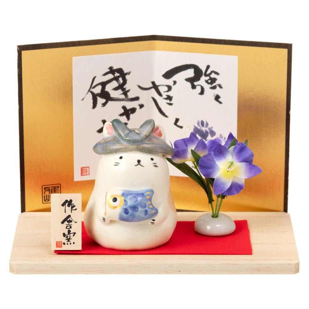猫と鯉のぼりと菖蒲 (MK185) 瀬戸焼の皐月飾り スタジオRR 端午の節句・五月人形 Boys festival decoration, Setoyaki, Aichi craft