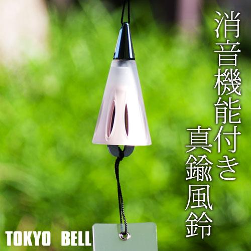 真鍮風鈴 消音機能付き ピンクゴールド ショートサイズ 東京ベル製作所