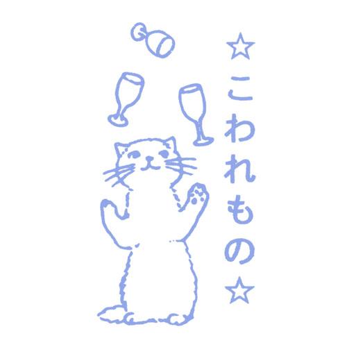 ポタリングキャット 猫はんこ 大サイズ こわれもの(LH-03)