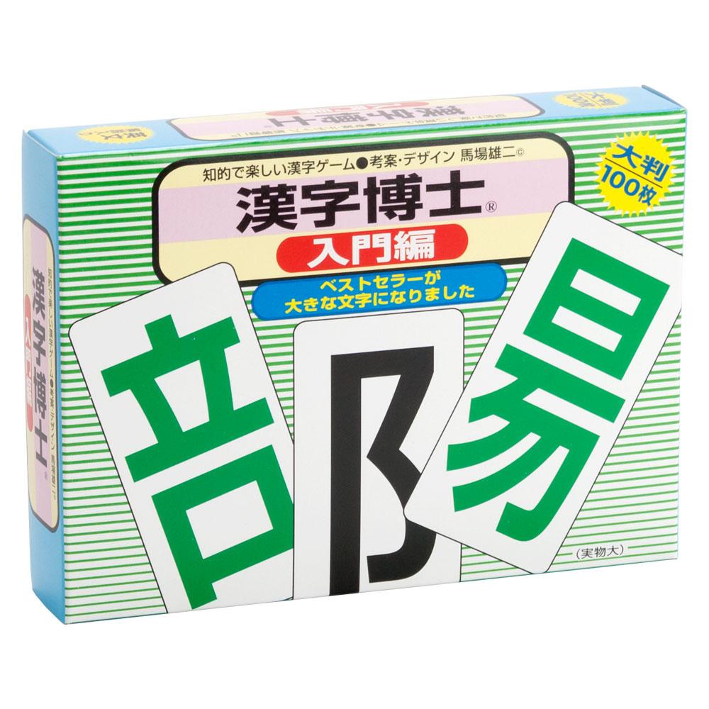 【カードゲーム】奥野かるた店 漢字博士 入門編 漢字で遊ぶカードゲーム 年齢目安6歳位~