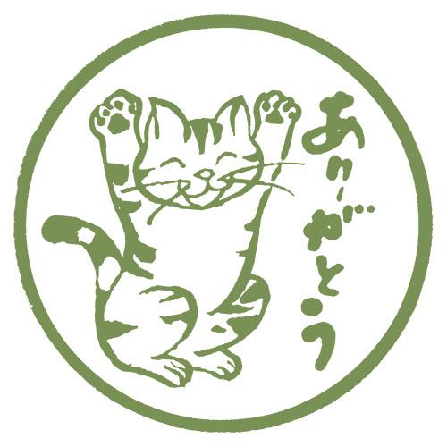 にゃんこスタンプ ありがとう ラバースタンプ 木之本 福島県の工芸品 Cat stamp, Fukushima craft