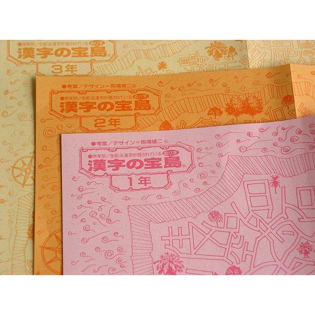 【ぬり字・ぬりえ】奥野かるた店 漢字の宝島 低学年(小学1・2・3年)