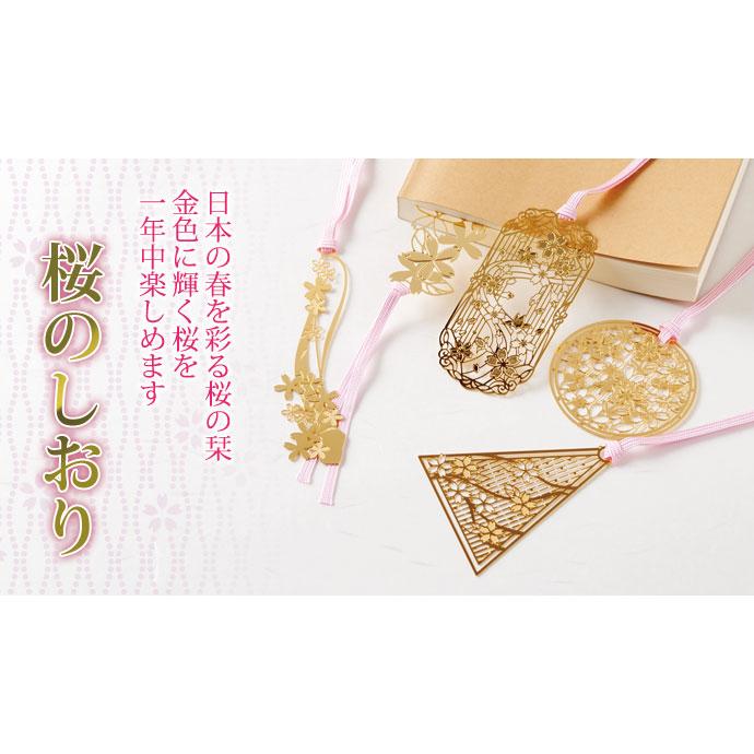 桜のしおりK (SKG011) 金の栞シリーズ 24K表面加工 金属製ブックマーカー Metal bookmark, Gold cherry