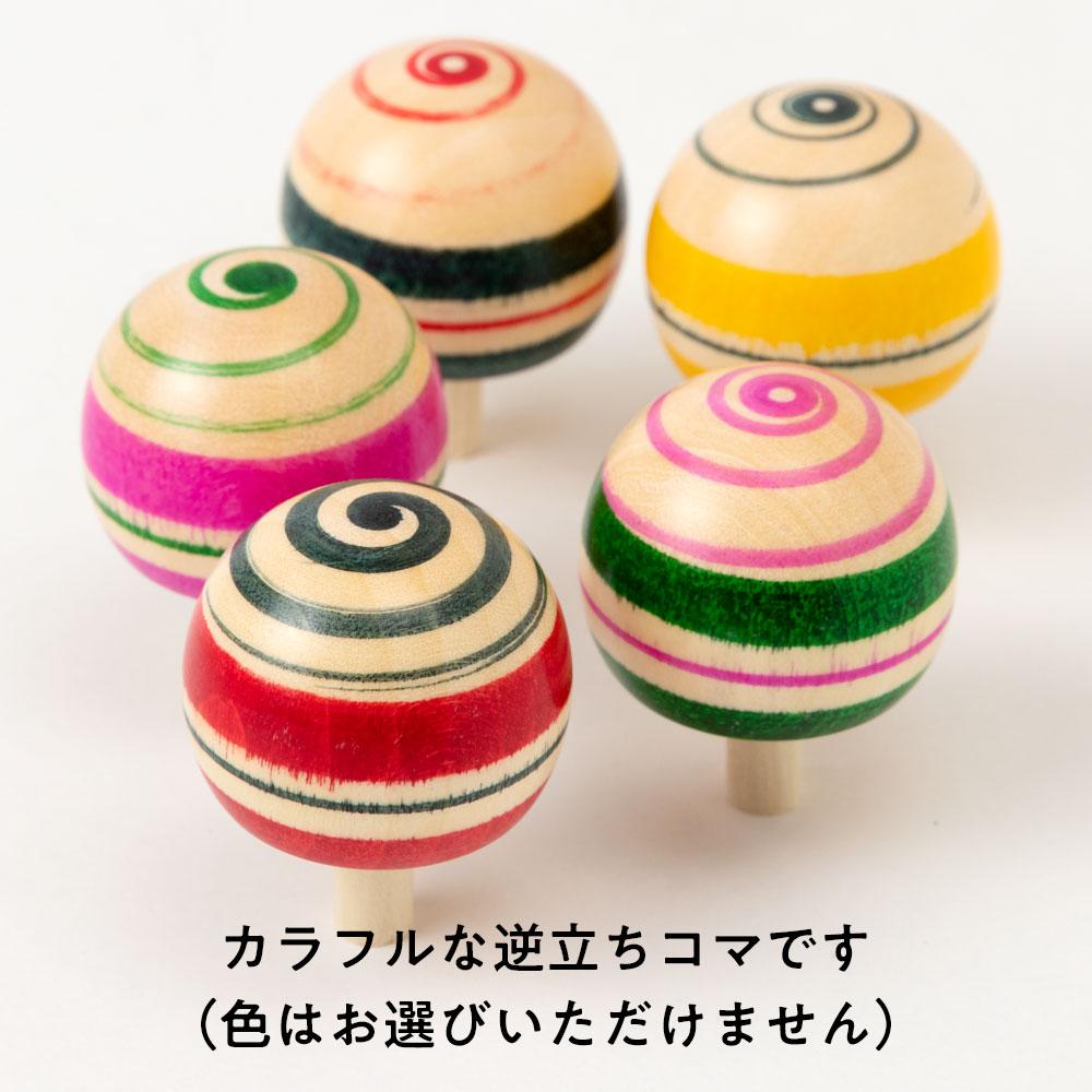 逆立ちこま 【3個セット】 宮城県の木地玩具 ※色・柄はお選びいただけません