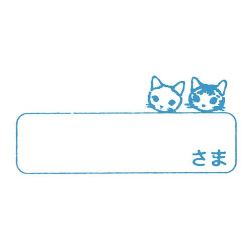 ポタリングキャット 猫はんこ 大サイズ ○○さま(LH-07)