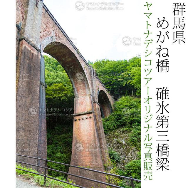 日本紀行 群馬県 めがね橋 碓氷第三橋梁 (nk10-8062) 当店オリジナル写真販売 Photo frame, Megane-bashi, Usui third bridge
